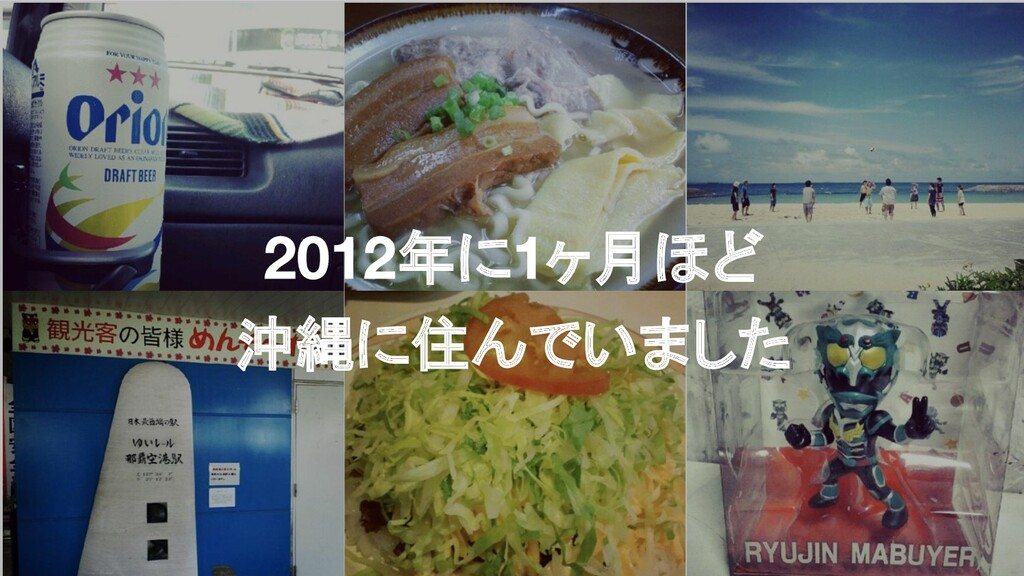 年に ヶ月ほど 沖縄に住んでいました