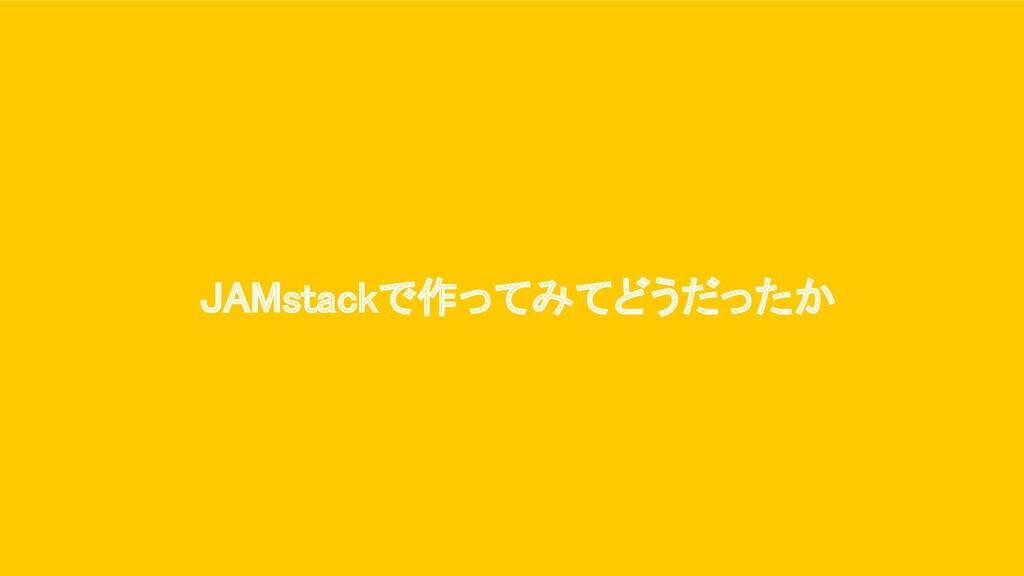 JAMstackで作ってみてどうだったか