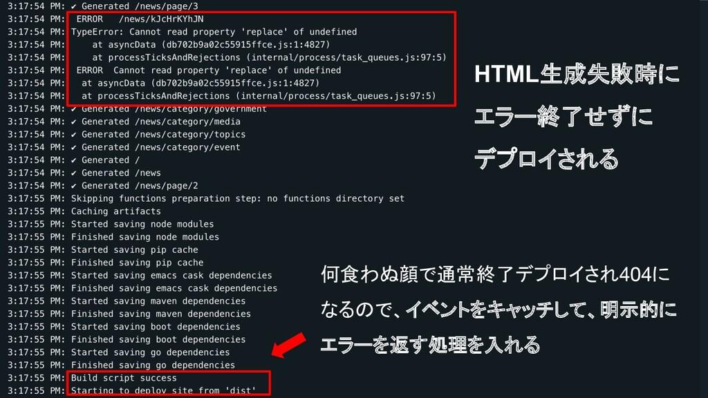 HTML生成失敗時に エラー終了せずに デプロイされる 何食わぬ顔で通常終了デプロイされ に ...