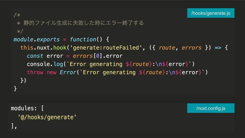 /hooks/generate.js /nuxt.config.js