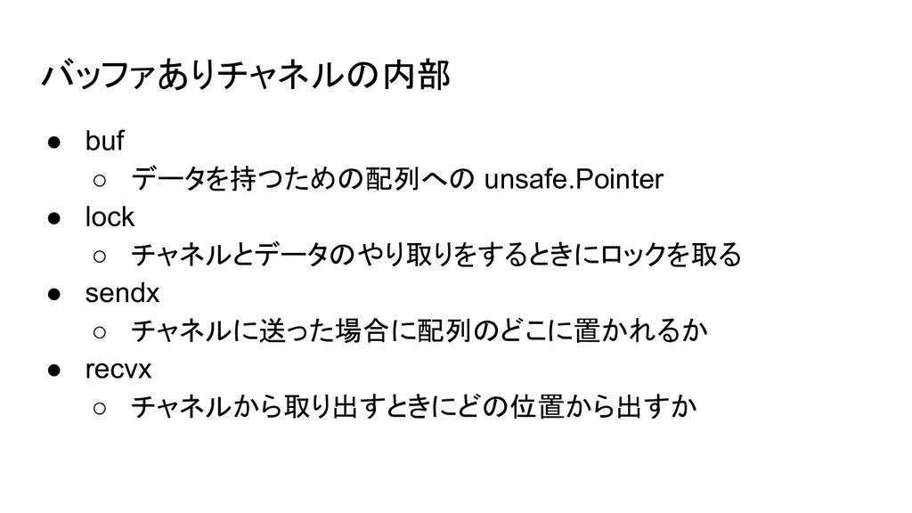 バッファありチャネルの内部 ● buf ○ データを持つための配列への unsafe.Poin...