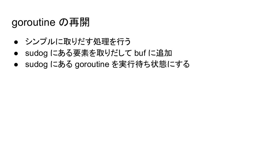 goroutine の再開 ● シンプルに取りだす処理を行う ● sudog にある要素を取り...