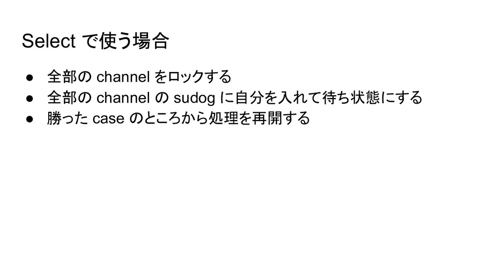 Select で使う場合 ● 全部の channel をロックする ● 全部の channel...