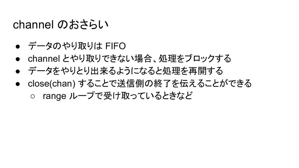 channel のおさらい ● データのやり取りは FIFO ● channel とやり取りで...