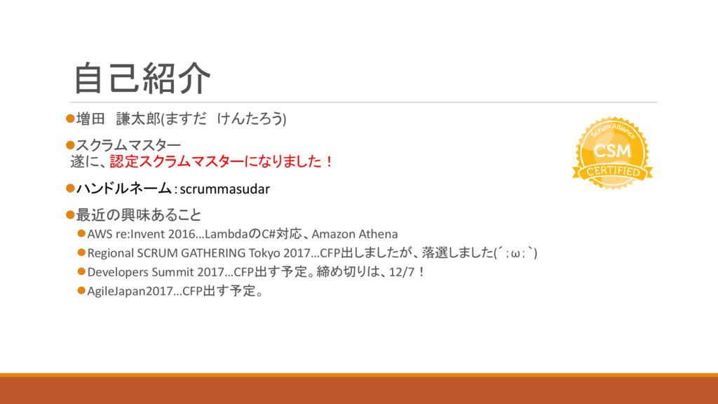 自己紹介 増田 謙太郎(ますだ けんたろう) スクラムマスター 遂に、認定スクラムマスター...