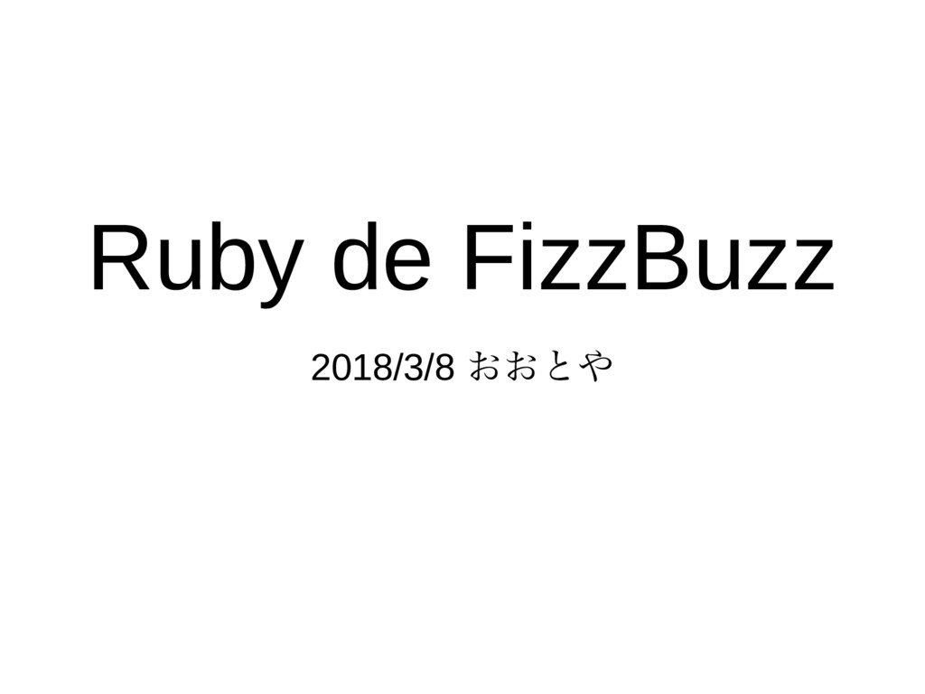 Ruby de FizzBuzz 2018/3/8 おおとや