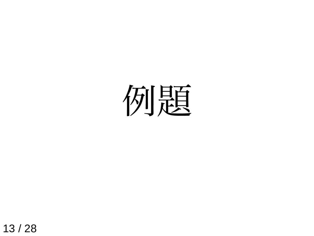 例題 13 / 28