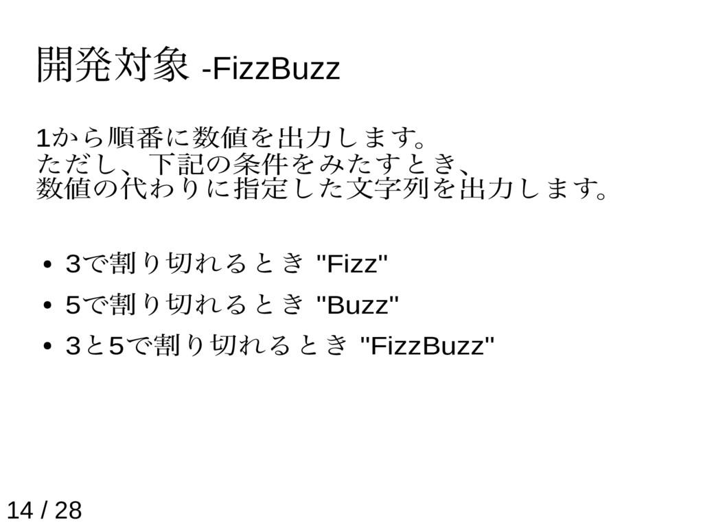 開発対象 -FizzBuzz 1から順番に数値を出力します。 ただし、下記の条件をみたすとき、...