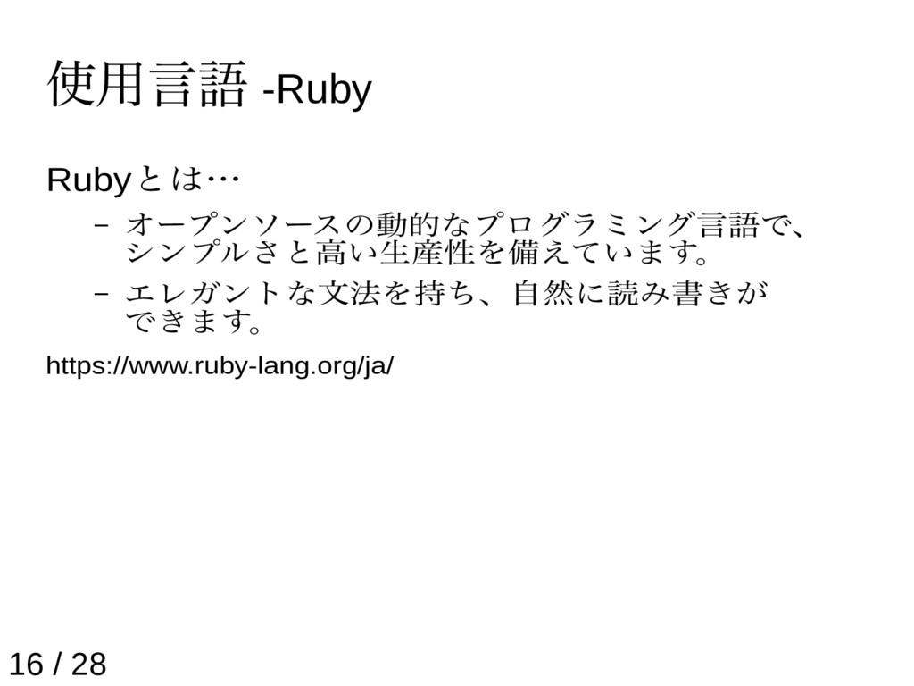 使用言語 -Ruby Rubyとは… – オープンソースの動的なプログラミング言語で、 シンプ...