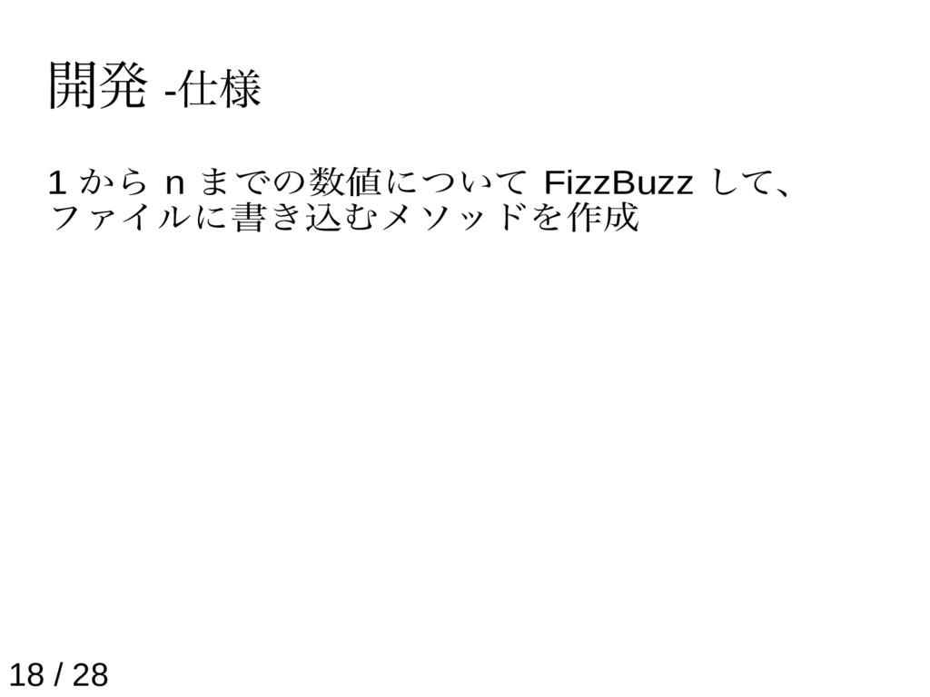 開発 -仕様 1 から n までの数値について FizzBuzz して、 ファイルに書き込むメ...