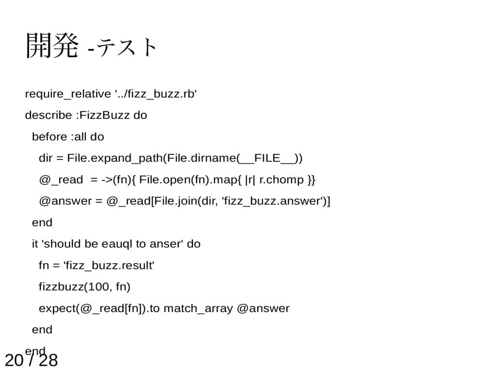 開発 -テスト require_relative '../fizz_buzz.rb' desc...