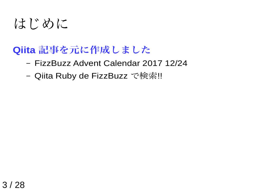 はじめに Qiita 記事を元に作成しました – FizzBuzz Advent Calend...