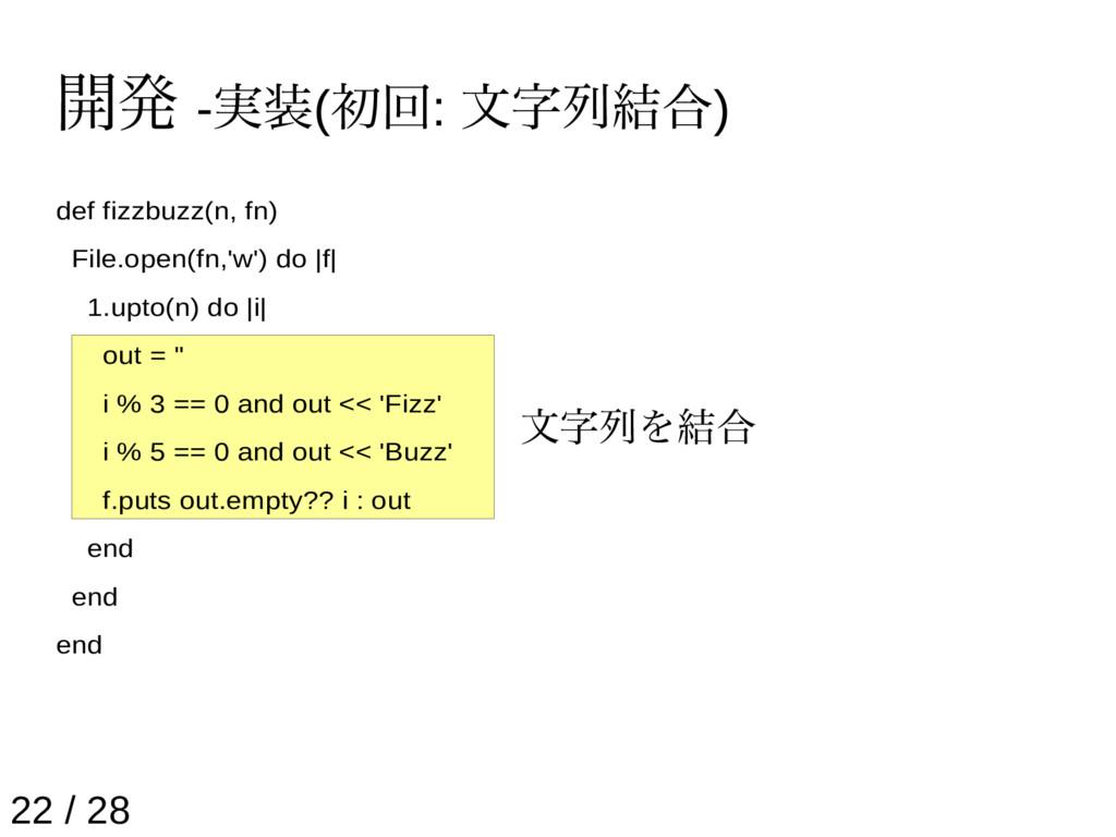 開発 -実装(初回: 文字列結合) def fizzbuzz(n, fn) File.open...