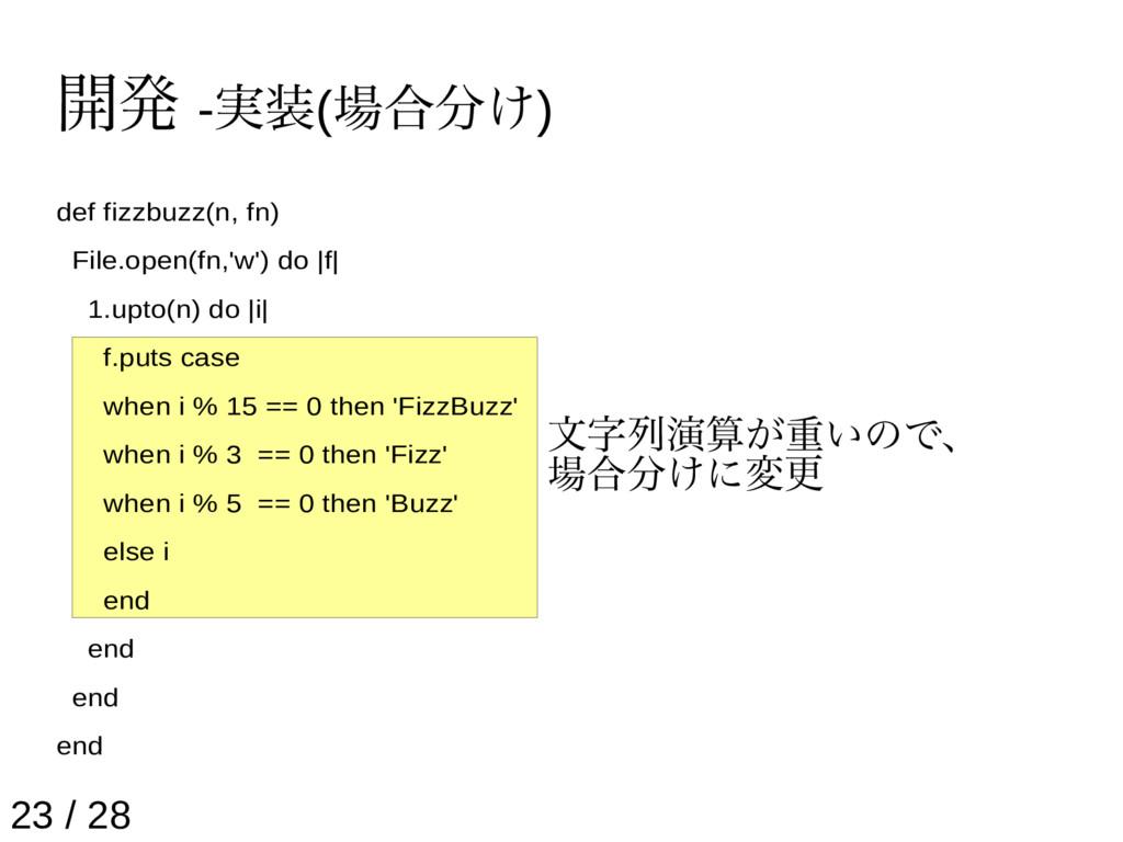 開発 -実装(場合分け) def fizzbuzz(n, fn) File.open(fn,'...