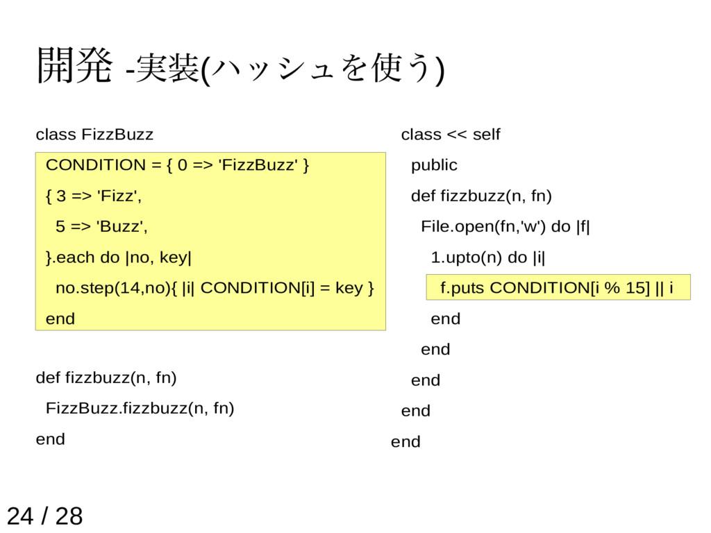 開発 -実装(ハッシュを使う) class FizzBuzz CONDITION = { 0 ...