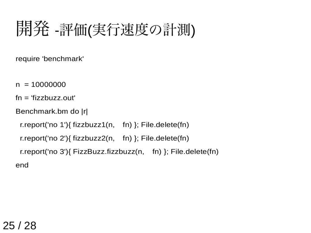 開発 -評価(実行速度の計測) require 'benchmark' n = 1000000...