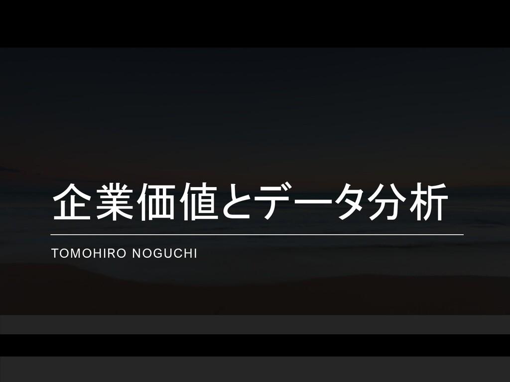 企業価値とデータ分析 TOMOHIRO NOGUCHI
