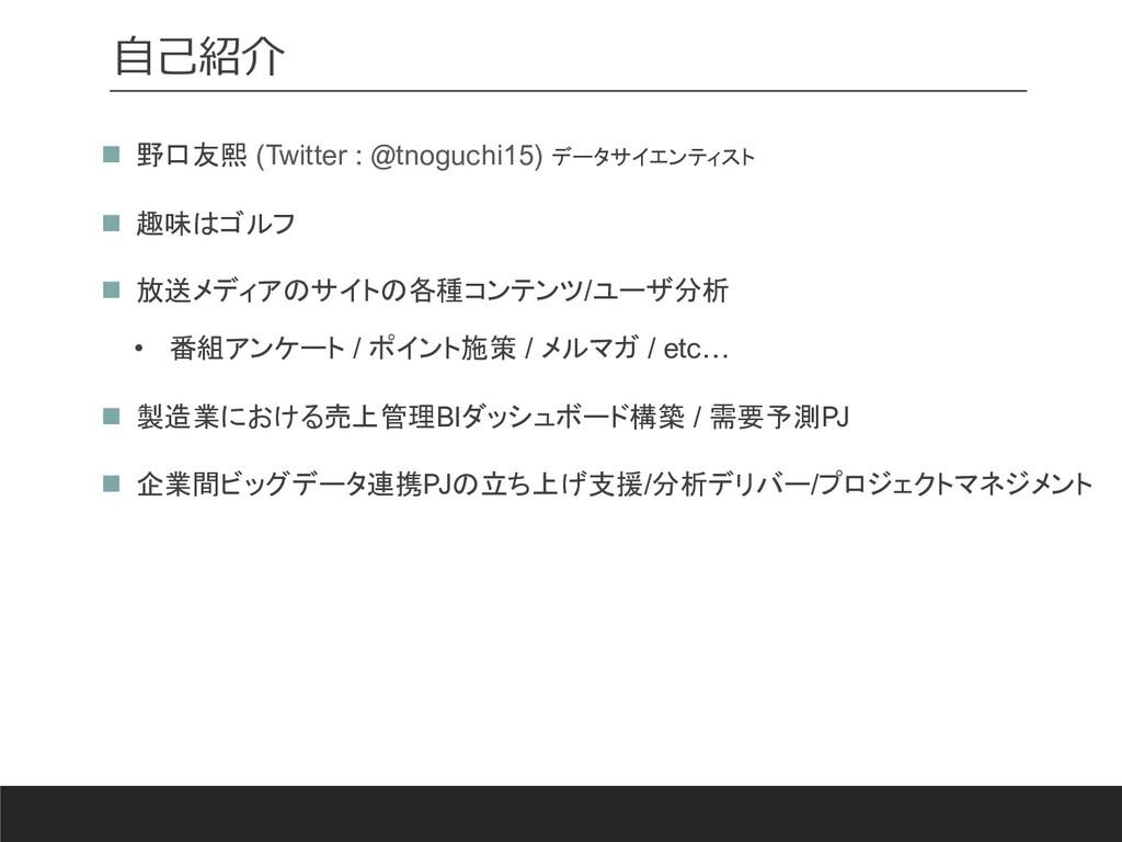 ⾃⼰紹介 n 野口友熙 (Twitter : @tnoguchi15) データサイエンティスト...