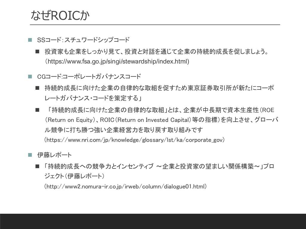なぜROICか n SSコード:スチュワードシップコード n 投資家も企業をしっかり見て、投資...