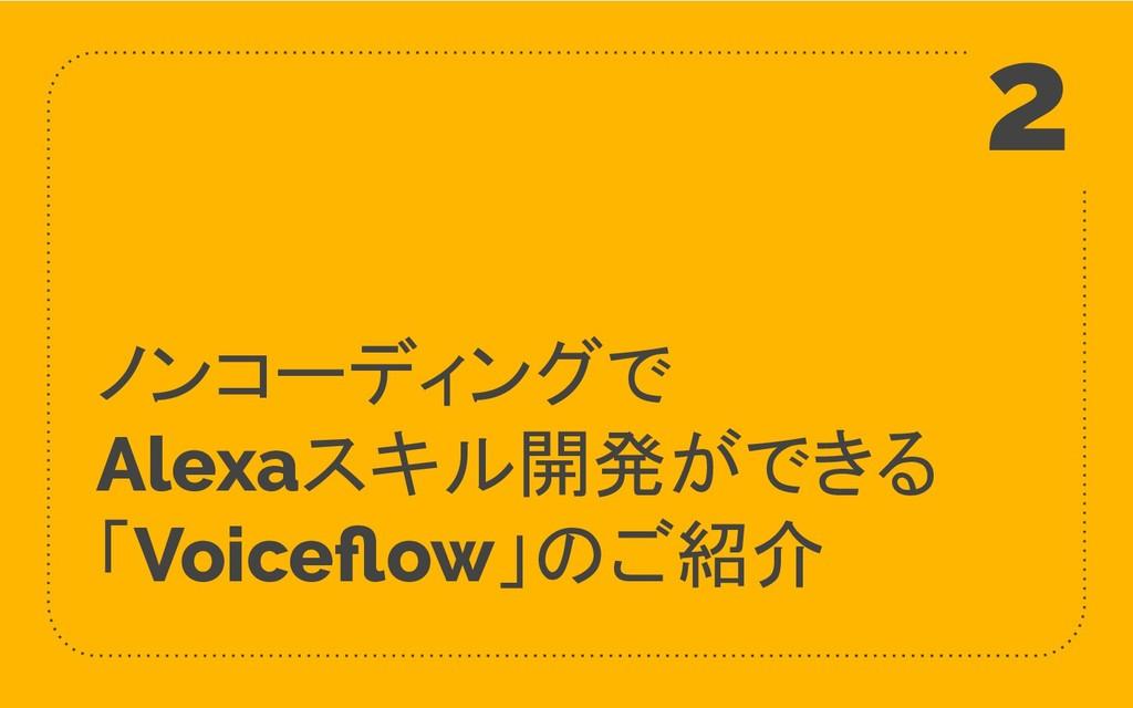 ノンコーディングで Alexaスキル開発ができる 「Voiceflow」のご紹介 2
