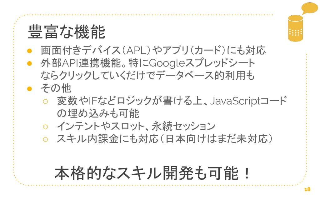 18 豊富な機能 ● 画面付きデバイス(APL)やアプリ(カード)にも対応 ● 外部API連携...