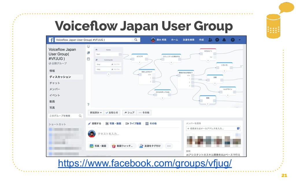 21 Voiceflow Japan User Group https://www.facebo...