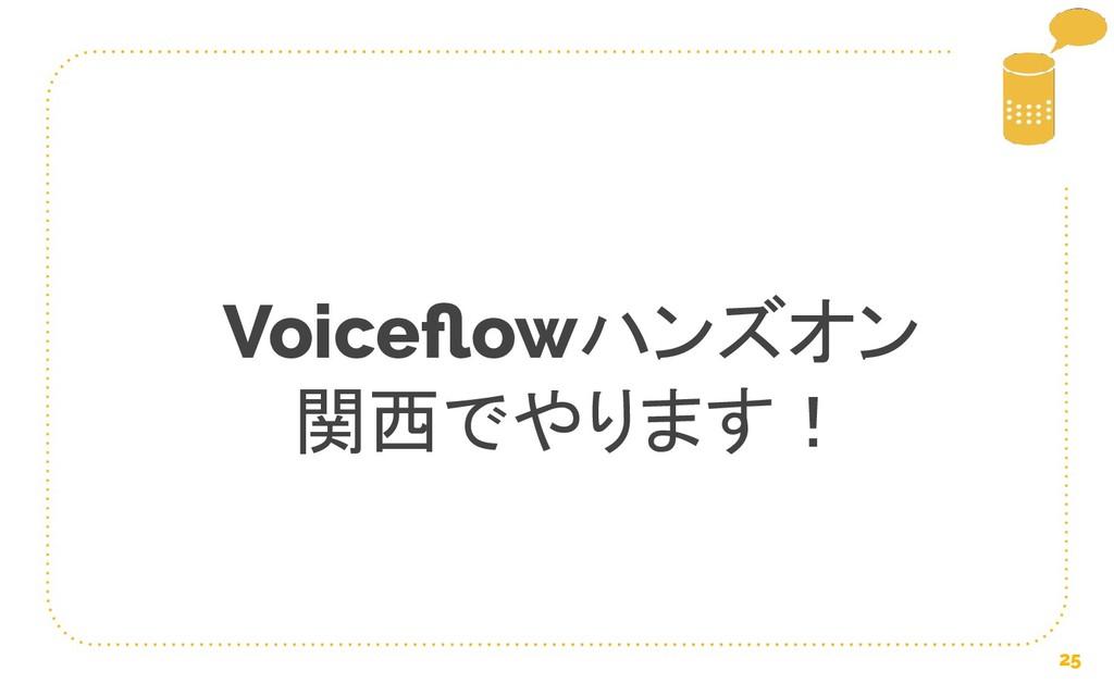 25 Voiceflowハンズオン 関西でやります!