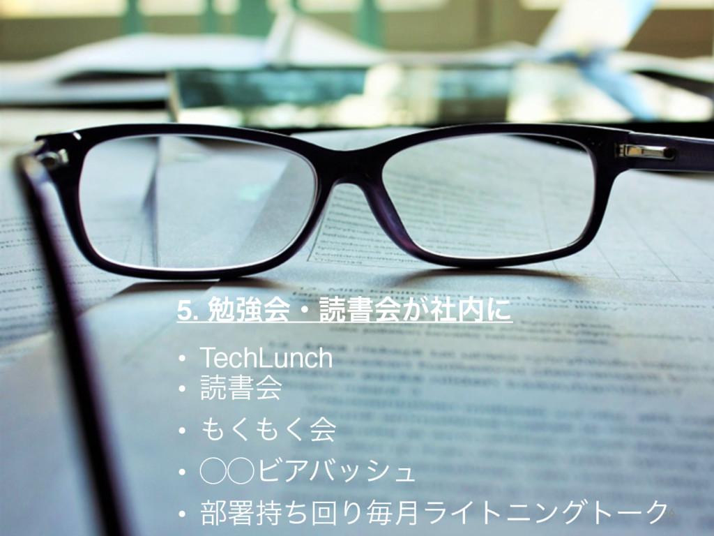 56 5. ษڧձɾಡॻձ͕ࣾʹ • TechLunch • ಡॻձ • ͘͘ձ • ̋...