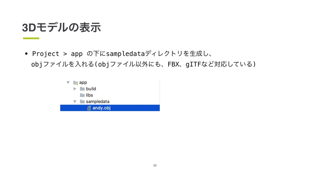 25 • Project > app ͷԼʹsampledataσΟϨΫτϦΛੜ͠ɺ obj...