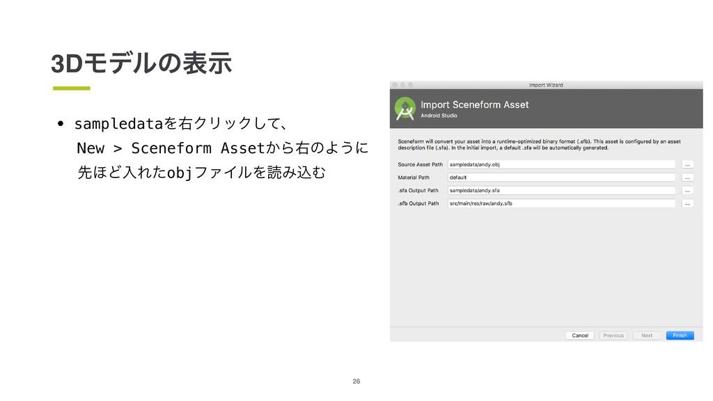 26 • sampledataΛӈΫϦοΫͯ͠ɺ ɹNew > Sceneform Asset...