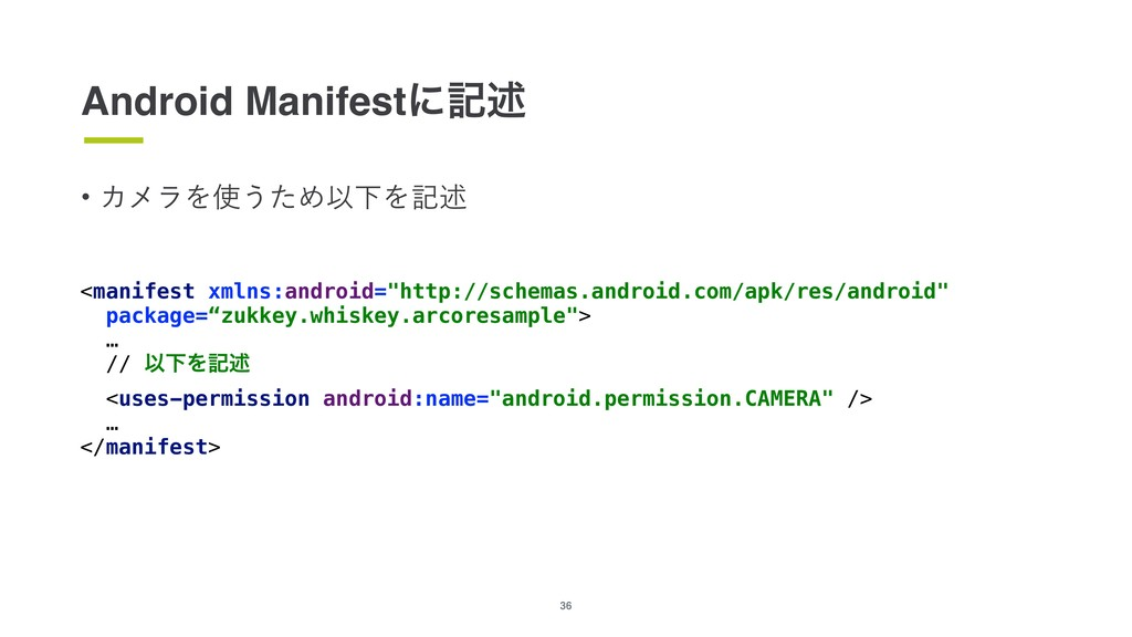 """36 wΧϝϥΛ͏ͨΊҎԼΛهड़ <manifest xmlns:android=""""ht..."""