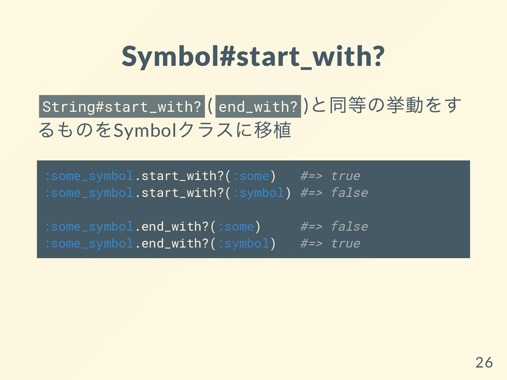 Symbol#start_with? String#start_with? ( end_wit...