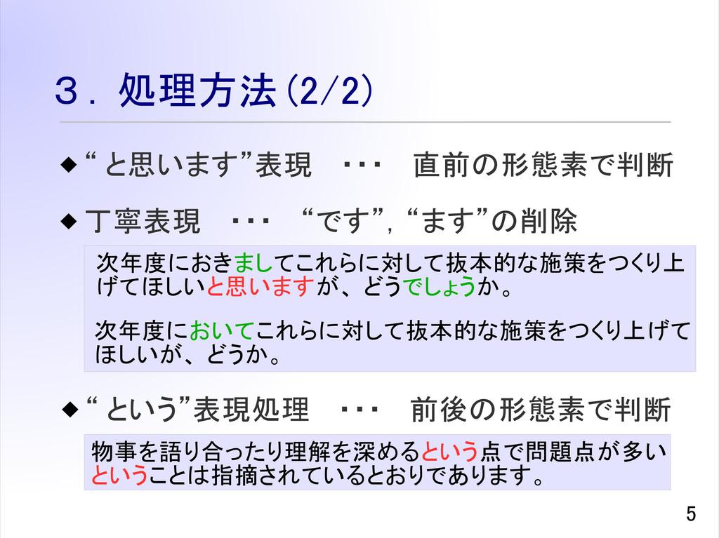 """3 . 処理方法 (2/2)  """" と思います""""表現 ・・・ 直前の形態素で判断  丁寧表..."""