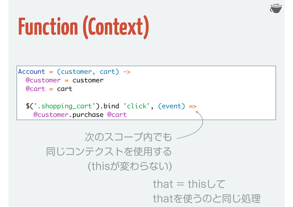 Function (Context) Account = (customer, cart) -...