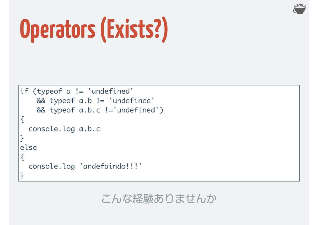 Operators (Exists?) if (typeof a != 'undefined'...