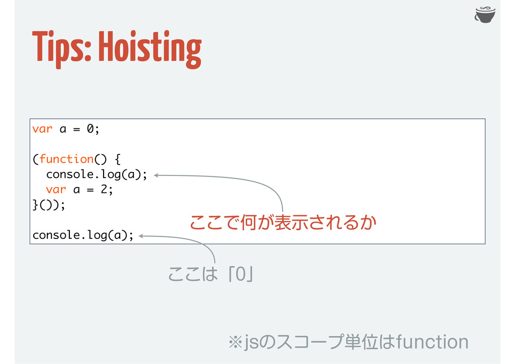 Tips: Hoisting var a = 0; (function() { console...