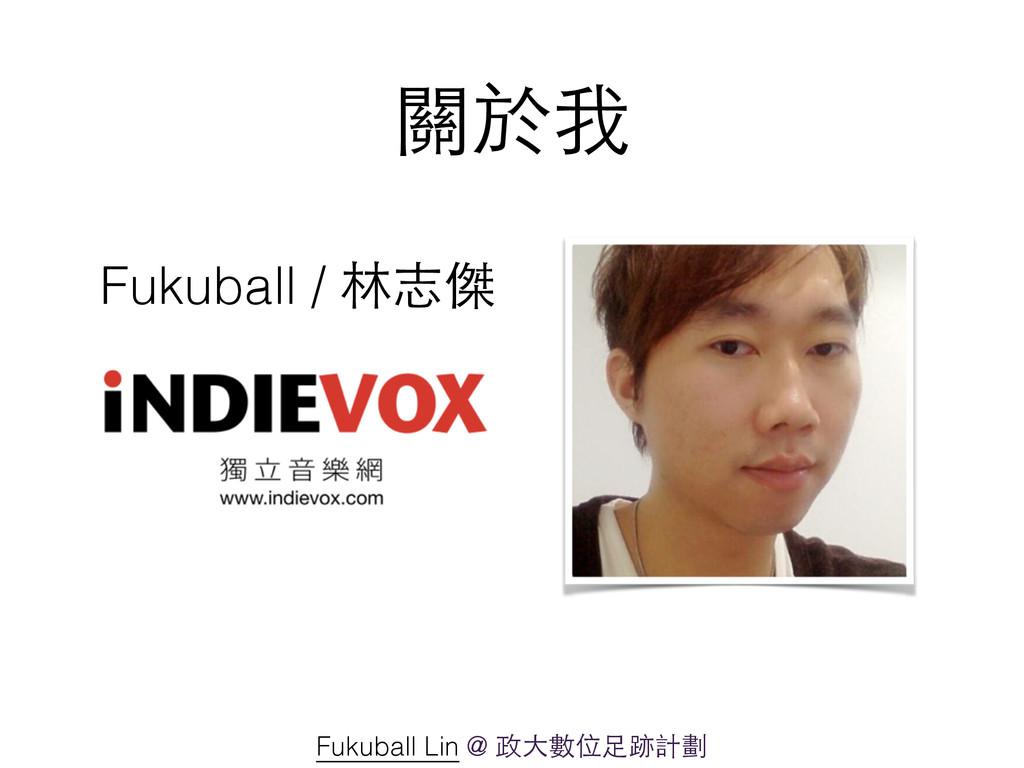關於我 Fukuball / 林志傑 Fukuball Lin @ 政⼤大數位⾜足跡計劃