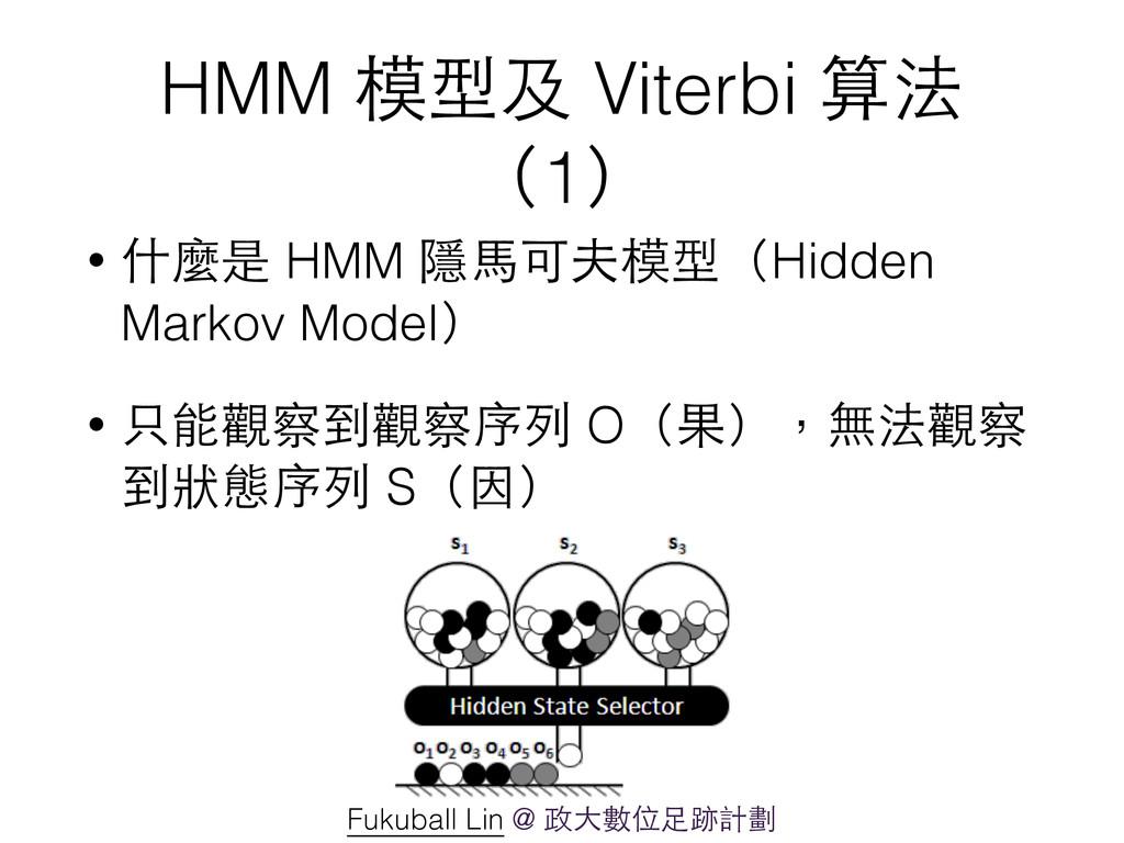 HMM 模型及 Viterbi 算法 (1) • 什麼是 HMM 隱⾺馬可夫模型(Hidden...