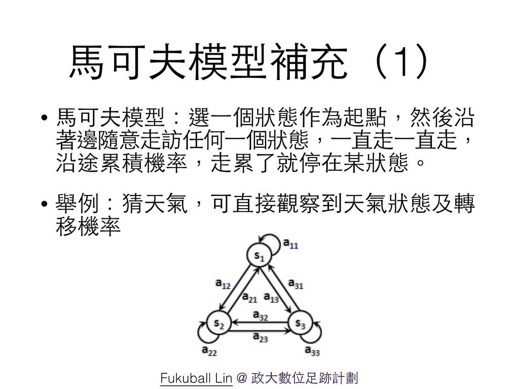 ⾺馬可夫模型補充(1) • ⾺馬可夫模型:選⼀一個狀態作為起點,然後沿 著邊隨意⾛走訪任何⼀一...