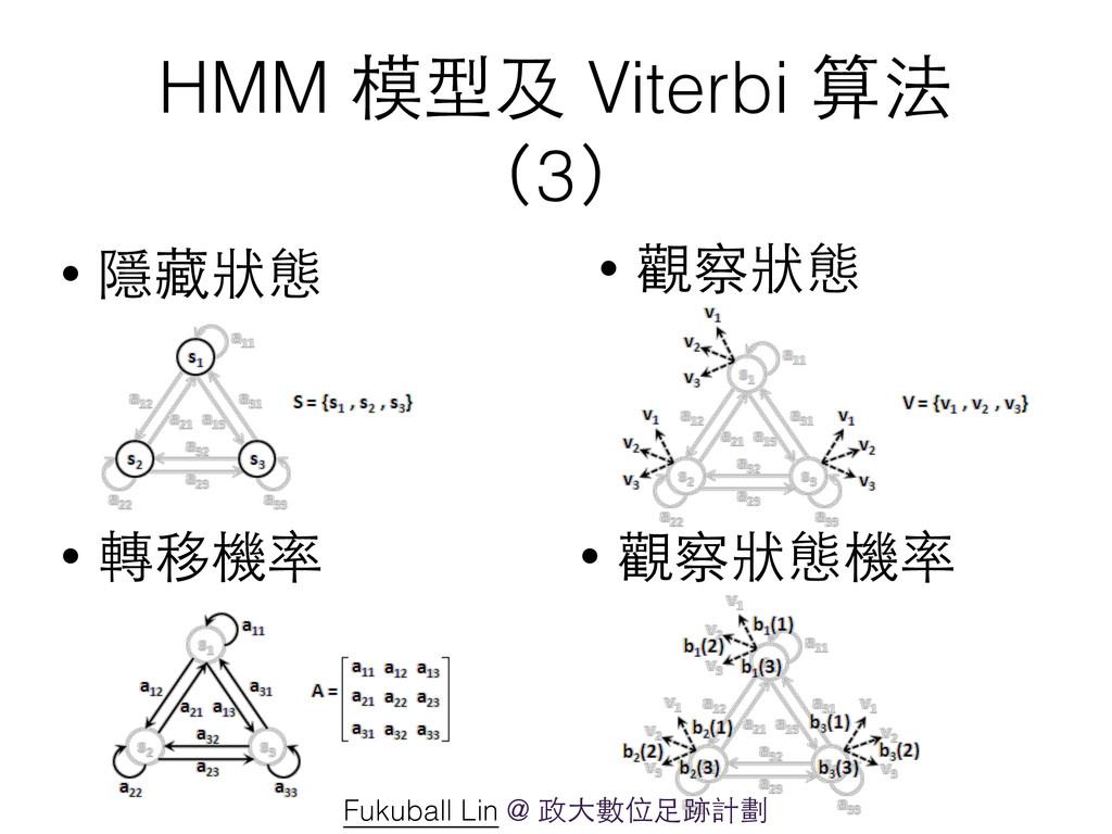 HMM 模型及 Viterbi 算法 (3) • 隱藏狀態 • 轉移機率 • 觀察狀態 • 觀...