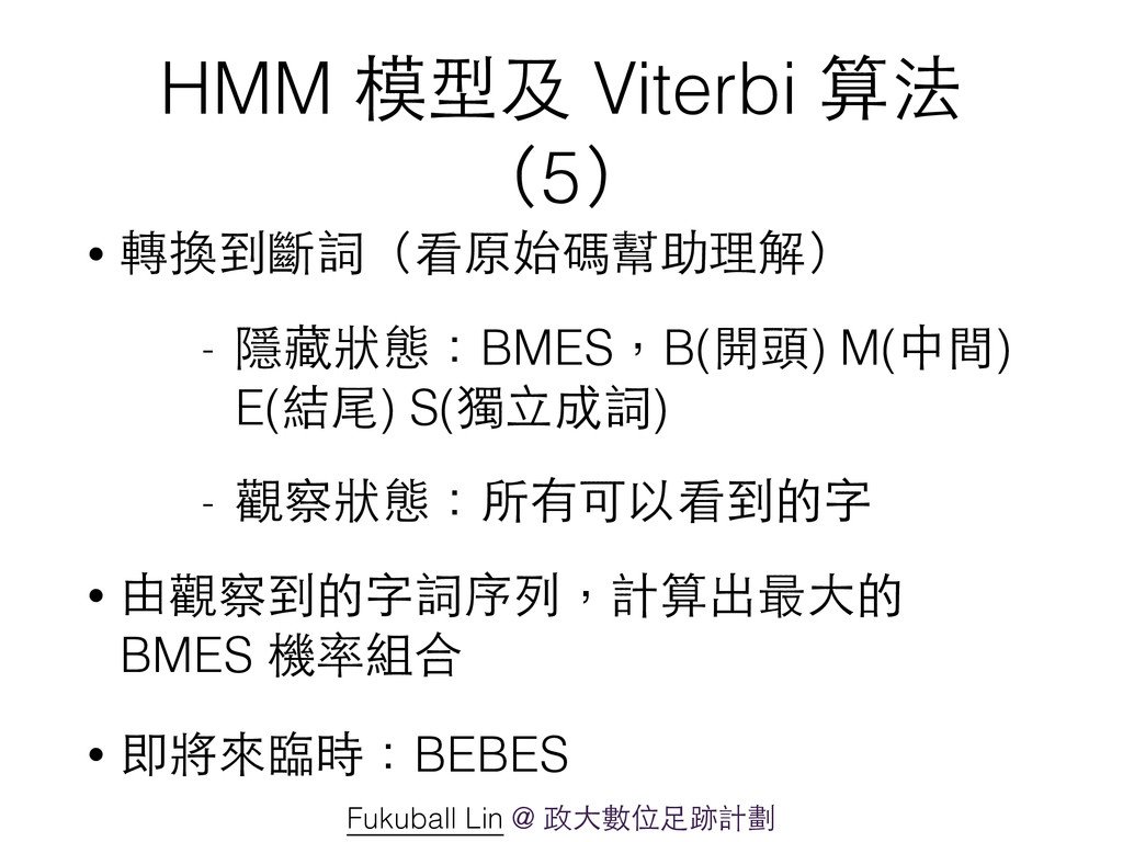 HMM 模型及 Viterbi 算法 (5) • 轉換到斷詞(看原始碼幫助理解) - 隱藏狀態...