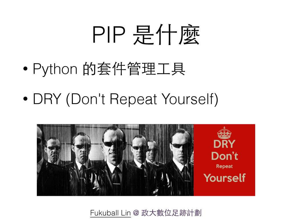 PIP 是什麼 • Python 的套件管理⼯工具 • DRY (Don't Repeat Y...