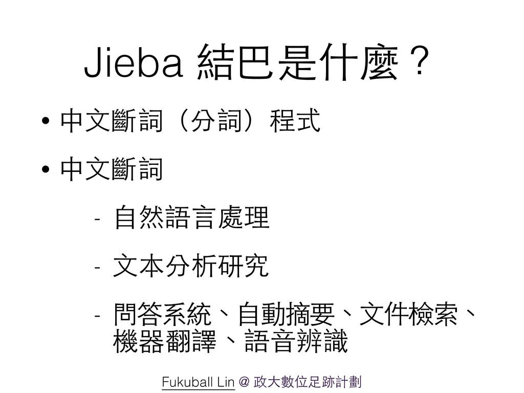 Jieba 結巴是什麼? • 中⽂文斷詞(分詞)程式 • 中⽂文斷詞 - ⾃自然語⾔言處理 -...