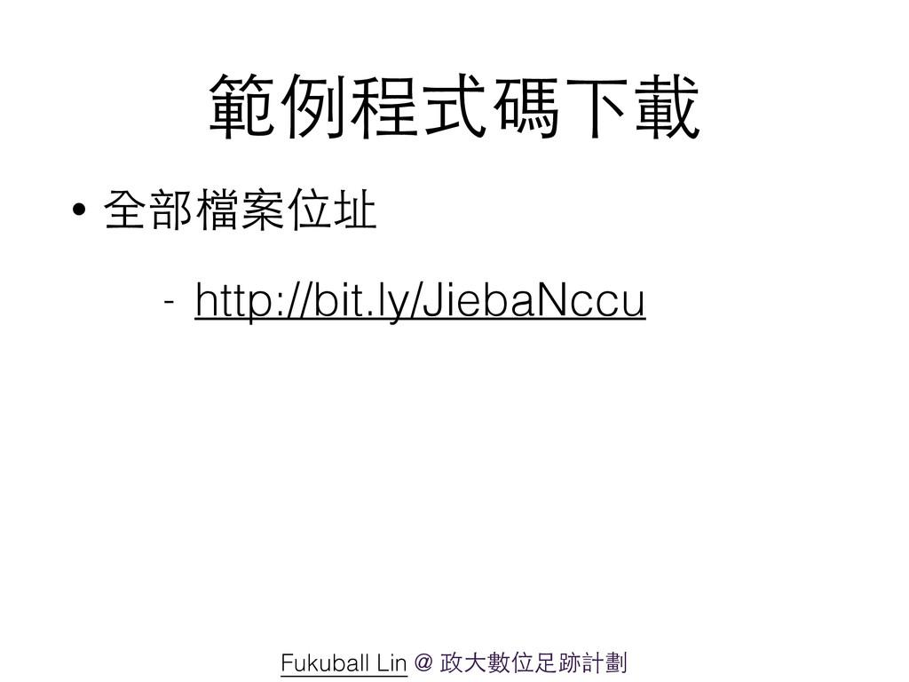範例程式碼下載 • 全部檔案位址 - http://bit.ly/JiebaNccu Fuku...