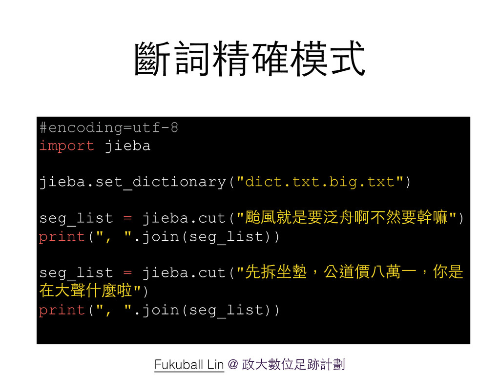 斷詞精確模式 #encoding=utf-8 import jieba ! jieba.set...