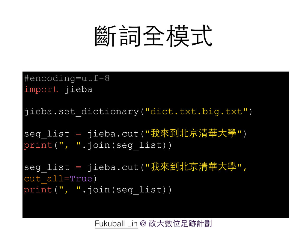 斷詞全模式 #encoding=utf-8 import jieba ! jieba.set_...