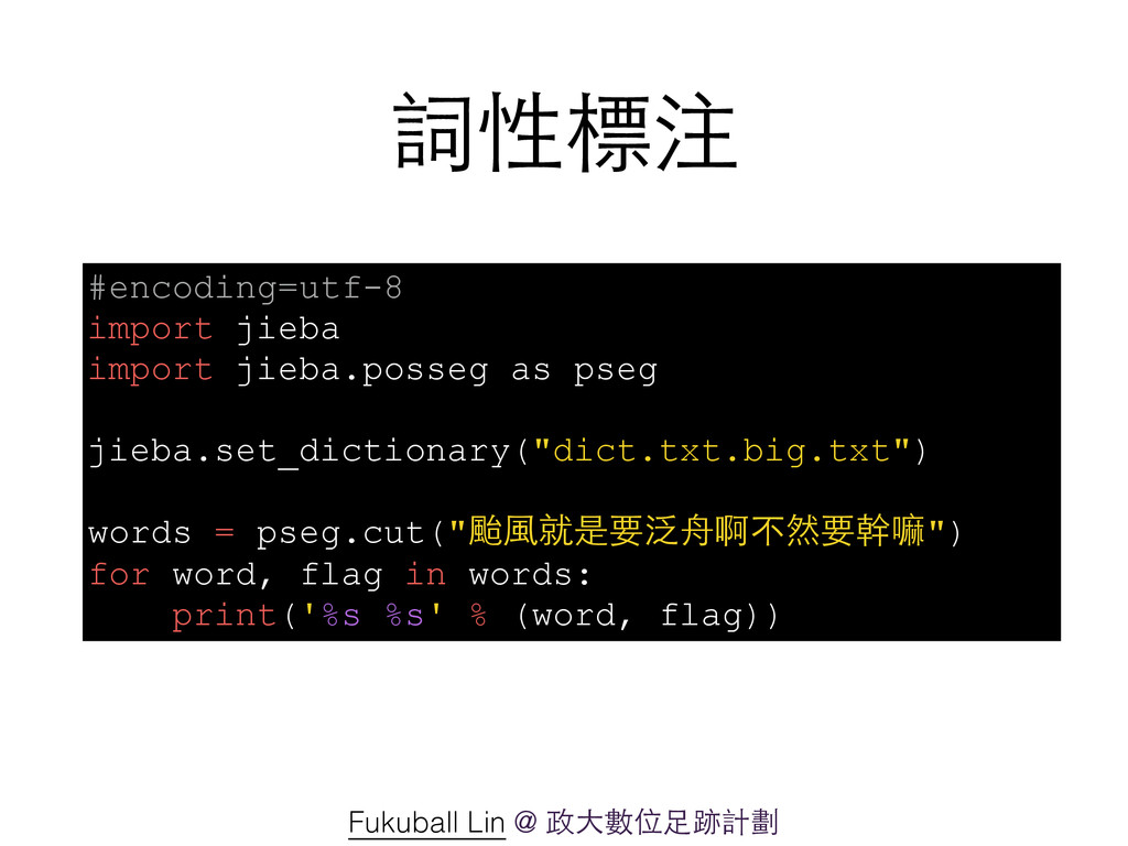詞性標注 #encoding=utf-8 import jieba import jieba....