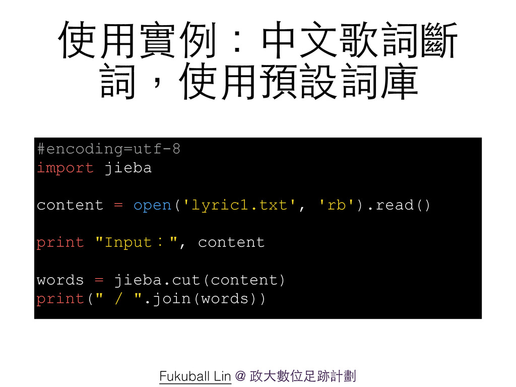 使⽤用實例:中⽂文歌詞斷 詞,使⽤用預設詞庫 #encoding=utf-8 import j...
