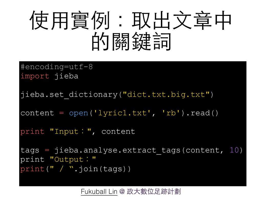 使⽤用實例:取出⽂文章中 的關鍵詞 #encoding=utf-8 import jieba ...