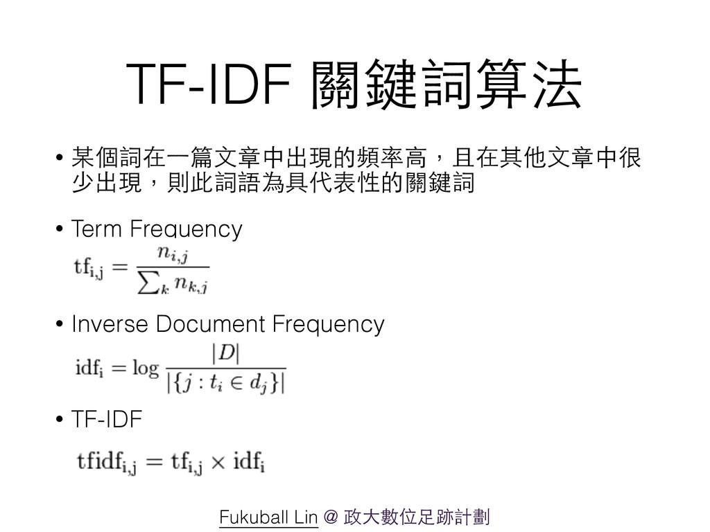 TF-IDF 關鍵詞算法 • 某個詞在⼀一篇⽂文章中出現的頻率⾼高,且在其他⽂文章中很 少出現...